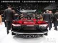 兰博基尼AventadorJ概念车日内瓦车展发布 210万欧元售出