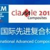 2012中国国际先进复合材料展览会