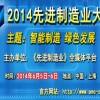 2014(第二届)先进制造业大会