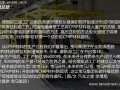 揭秘宝马CFRP材料生产