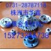 供粉末冶金机械零配件